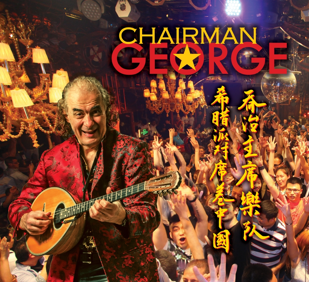 Chairman George Greek-Chinese fusion album Bringing the Greek Party to China!